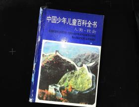中国少年儿童百科全书 人类社会