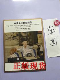保正版!诚轩2013拍卖:雍乾单色釉瓷撷英瓷器艺术收藏【实拍】