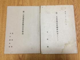 1946年日本出版《第二册农地改革关系法令》《第二册农地改革关系法令解说》两册合售