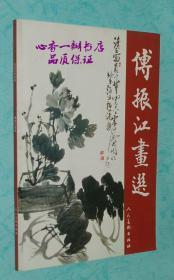 当代艺术名家——傅振江画选(傅振江毛笔签名、钤印本)