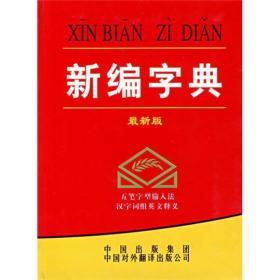新编字典(2006年最新版)