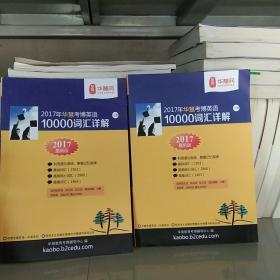 2017年华慧考博英语10000词汇详解(上下册)