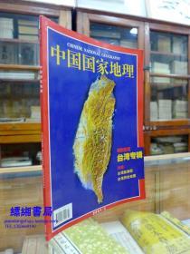 中国国家地理2001.3 台湾专辑 (无地图)