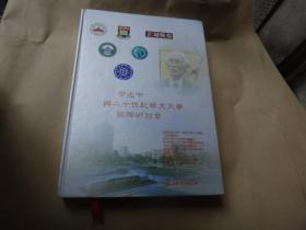 余光中与二十世纪华文文学国际研讨会  (论文) 余光中签名本   大16开精装 尊敬的客服《余光中与二十世纪华文文学国际研讨会》是武汉大学联合国内的几所大学主办的一场论坛,绝非港台出版。感谢您的服务