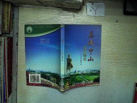名城中山导游手册 。 。、