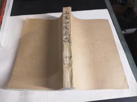 山东中医杂志【1997年1-12期全】合订本