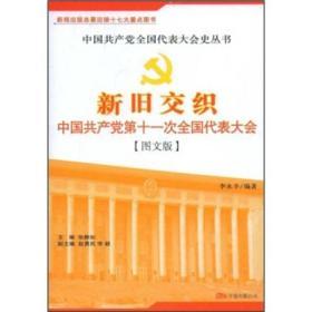 新旧交织 中国共产党第十一次全国代表大会(图文版)