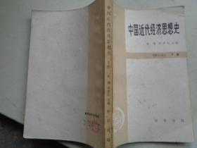 中国近代经济思想史 修订本 下册