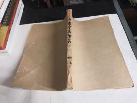 山东中医药杂志1990年1-6期合订
