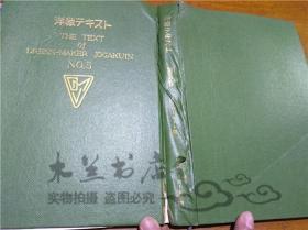 原版日本日文书 洋裁テキスト 杉野芳子 ドしスメlヵ|女学院出版部 1953年4月 大32开硬精装