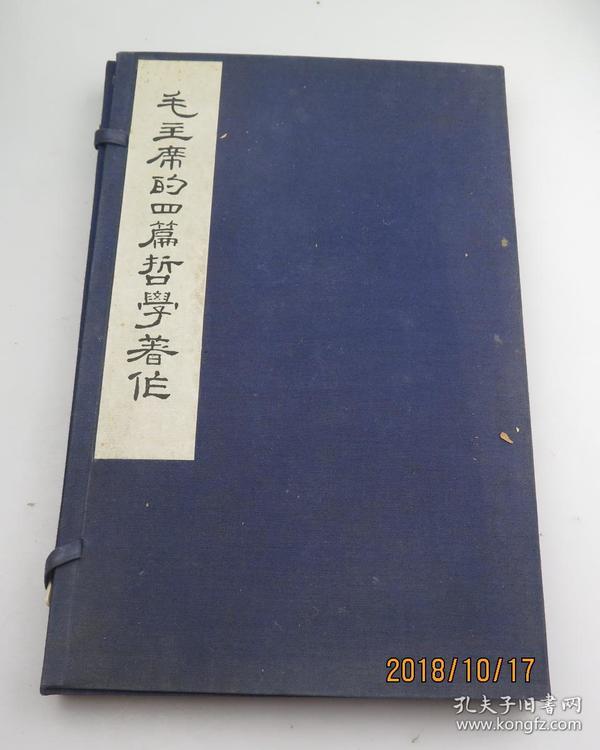 毛主席的四篇哲学著作 一函2册全!