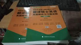 2018跨考专业硕士翻译硕士(MTI)翻译硕士英语真题解析与习题详解(套装共2册)第2版