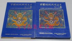 中国袍服织绣选萃 1976年国立故宫博物馆 原函套