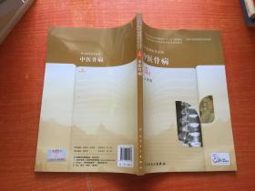 中医骨病 第3版 高职中医骨伤  正版