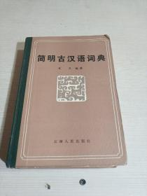 简明古汉语词典(一版一印)