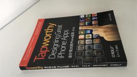 Tapworthy:设计伟大的iPhone应用