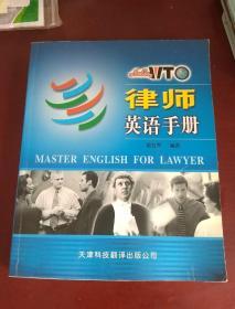 律师英语手册   内页干净无勾画笔记