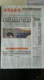 新疆经济报2017年10月27日  十九大( 习近平出席军队领导干部会议并发表重要讲话)