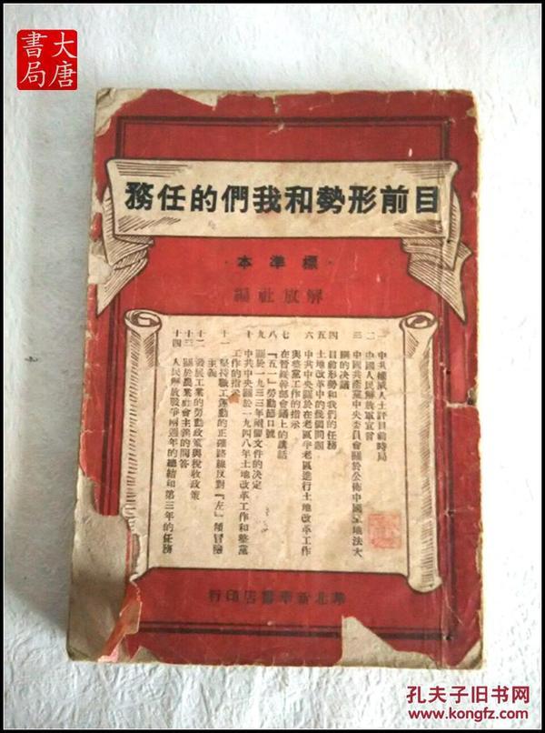 《目前形势和我们的任务》(标准本)1948年10月再版  A31