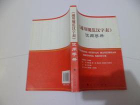 《通用规范汉字表》使用手册