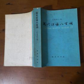 现代汉语八百词(吕叔湘主编 1980年老版)