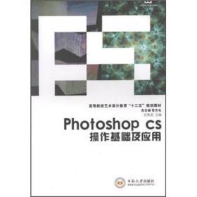"""高等?#30418;?#33402;术设计教育""""十二五""""规划教材:photoshop cs操作基础及应用"""