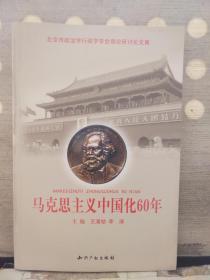 马克思主义中国化60年