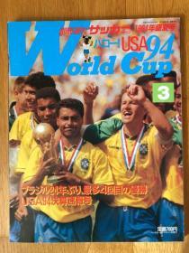 1994世界杯特辑