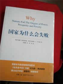 国家为什么会失败