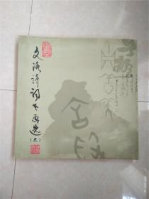 文洛诗词书画选三(作者签名)