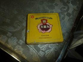 大重九铁皮烟盒