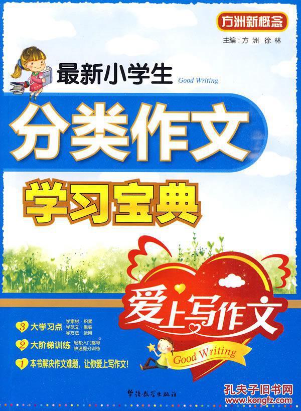 【图】【爱上作文书】一手写正版小学生v爱上柳州柳石第四小学图片