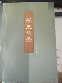 学史丛录 作者 赵轶峰  签名本 签赠本
