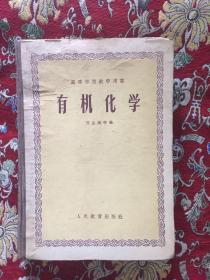高等学校教学用书:有机化学 【精装本】