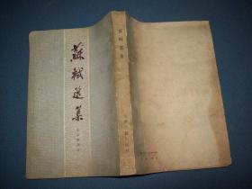 苏轼选集-84年一版一印