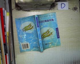 日本对虾健康养殖