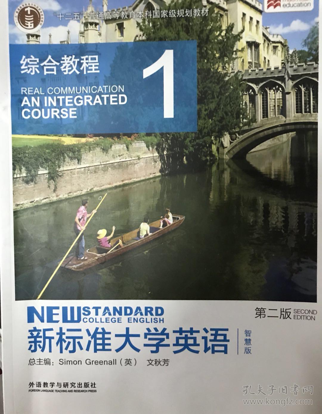 新标准大学英语 综合教程1图片
