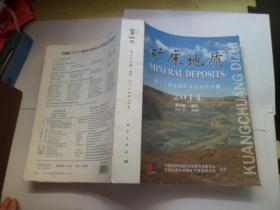 矿床地质:第十二届全国矿床会议论文集(2014年第33卷 增刊 )