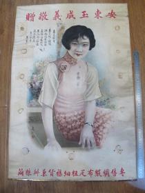 民国对开吴志厂绘美女广告画