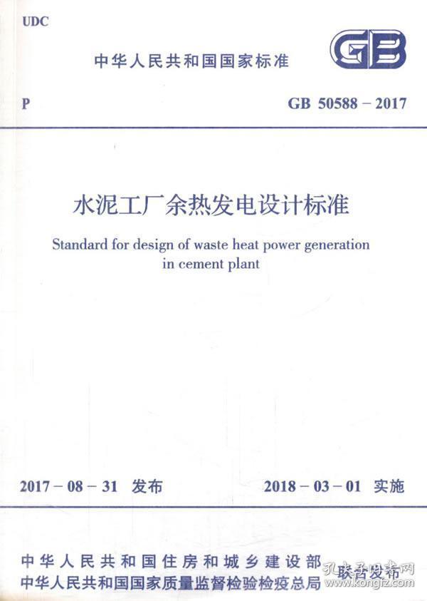 国家标准GB50588-2017水泥工厂余热发电设计标准