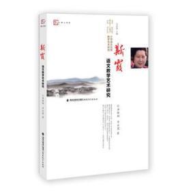 斯霞语文教学艺术研究<梦山书系>