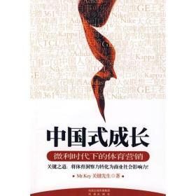 中国式成长:微利时代下的体育营销