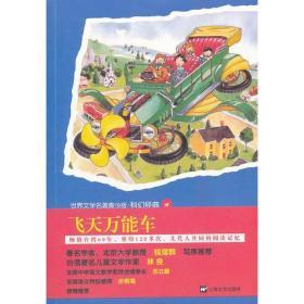 9787532145171青少版世界名著:飞天万能车