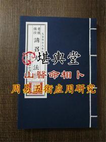 老祖传授请召大法 权文成法师抄录 大清同治八年抄本