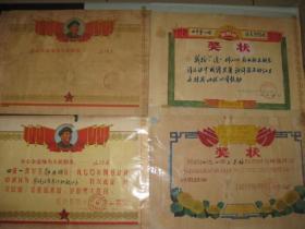 奖状   学习毛主席著作积极分子奖状  五好红卫兵奖状   四张合售  其中两张手工制作手工上色