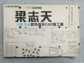 梁志天室内设计CAD施工图 (无DVD光盘)