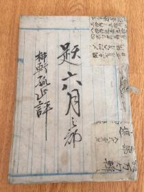 明治16年(1873年)日本手抄和歌集《题六月之部》一册,【柳轩孤山】评,精美草书
