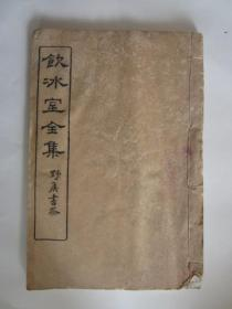 饮冰室全集(第33册)