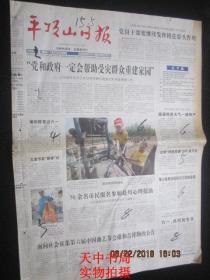 【报纸】平顶山日报 2008年6月2日【记胡锦涛总书记在甘肃考察抗震救灾和恢复重建工作】【汶川地震灾后重建规划工作启动】