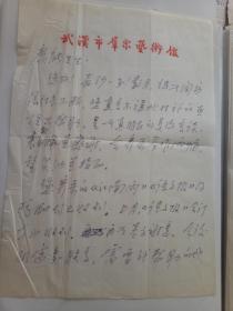 武汉画家程生达信札3页